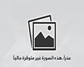 دينا نقل عفش حي اليرموك 0530497714